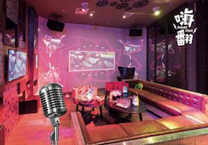 havefun-karaoke
