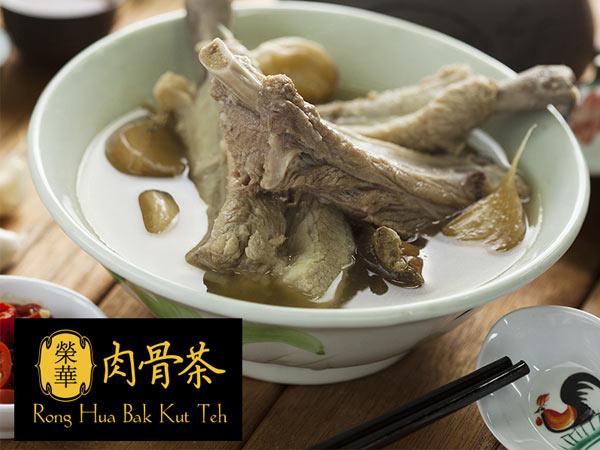 Rong-Hua-Bak-Kut-Teh-Overview